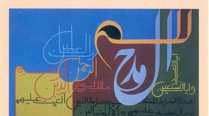 Islamic Calligraphy: The art of spiritual world
