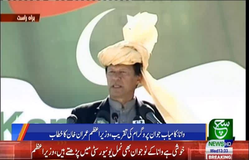 Efforts to provide employment to the youth of Waziristan: PM Imran Khan